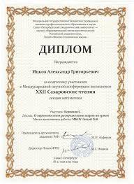 Коллекция дипломов и наград ФИТиВТ Диплом xxii Сахаровские чтения