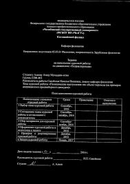 МИНОБРНАУКИ РОССИИ Кафедра филологии КУРСОВАЯ РАБОТА  курсовой работы Наименование элементов Сроки Примечание Отметка о курсовой работы выполнении 1 Выбор темы курсовой работы