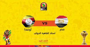 موعد مباراة مصر وأوغندا اليوم في كأس الأمم الإفريقية بتوقيت الإمارات -  رياضة - عربية ودولية - الإمارات اليوم