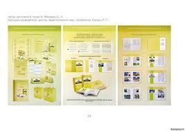 Дипломные работы кафедра графического дизайна Фотоальбомы  diplomnye raboty 2 prevyu 56 17 03 2016 docent 155