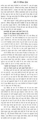 child labour essay in hindi words docoments ojazlink stop child labour essay labor term papers