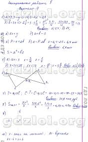 ГДЗ решебник по математике класс Кузнецова контрольные работы  КР 6 Целые числа Множества Комбинаторика
