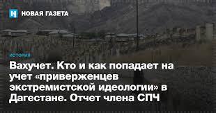 Вахучет Кто и как попадает на учет приверженцев экстремистской  Вахучет Кто и как попадает на учет приверженцев экстремистской идеологии в Дагестане Отчет члена СПЧ