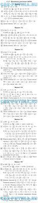 ГДЗ решебник по математике класс Ершова Голобородько Дроби и действия с дробями домашняя самостоятельная работа К 5 Деление дробей · С 15 Отношения и пропорции