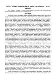 Торф и его применение реферат по технологии скачать бесплатно  Ричард Пайпс и его концепция исторического развития России реферат 2011 по технологии скачать бесплатно советского политической