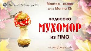 "<b>Подвеска</b> ""Мухомор"" из FIMO - YouTube"