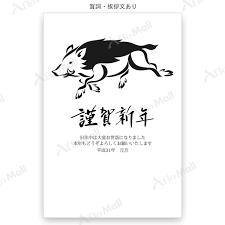 年賀状猪 200766 年賀状デザインイラスト素材のダウンロード