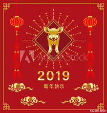 One of the most straightforward ones is perhaps xīn nián (new year) kuài lè (happy), which is written as 新年快乐 in simplified chinese characters. 2019 Year Of The Pig Chinese New Year S Greeting Card Design Chinese Word Means Happy New Year Buy This Stock Vector And Explore Similar Vectors At Adobe Stock Adobe Stock