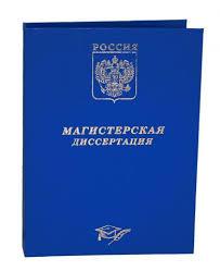 Дипломные курсовые Каталог КанцОптТорг Папка Магистерская диссертация синяя 10МР001