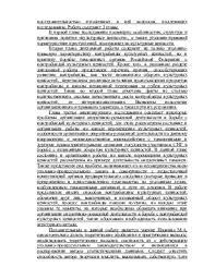Рецензия о дипломной работе Особенности организации оперативно  Рецензия о дипломной работе Особенности организации оперативно розыскной деятельности в борьбе с контрабандой культурных ценностей