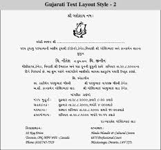 wedding invitation card matter in gujarati wedding invitation ideas Wedding Card Matter In Gujarati For Daughter wedding card matter in gujarati for daughter sle hindu