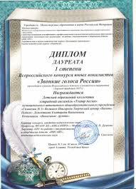 Архив дипломов Архив дипломов 1 2