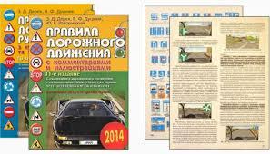 Внутренние экзамены в автошколе Как сдать экзамен в автошколе  Какие учебники нужны для автошколы