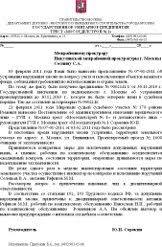 Ответ на представление прокуратуры образец Каталог документов  представления прокурора договор аренды нежилого помещения курсовая работа