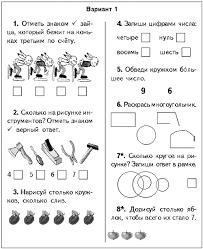 Рудницкая Виктория Математика Журнал Начальная школа №  1 й класс