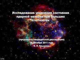 Исследование уравнения состояния ядерной материи при больших  Исследование уравнения состояния ядерной материи при больших плотностях предзащита кандидатской диссертации