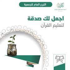 تبرع عام - متجر جمعية مكنون لتحفيظ القرآن بالرياض