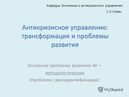 Презентация на тему Антикризисное управление трансформация и  1 Антикризисное управление трансформация