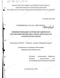 Диссертация на тему Совершенствование системы методического  Диссертация и автореферат на тему Совершенствование системы методического обеспечения рейтинговых оценок деятельности коммерческих