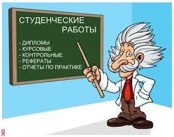 Курсовые дипломные и контрольные работы by Студенческие работы под заказ от компании Умные Советы
