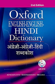 Boy ɔɪ (diphthongs should be treated as one sound.) English English Hindi Dictionary Multilingual Edition Na 0769560325571 Amazon Com Books
