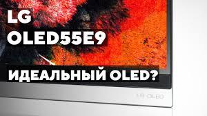 Один из лучших <b>телевизоров</b> 2019 года. Обзор <b>LG OLED55E9</b> ...