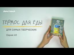 <b>Термос для еды детский</b> – купить в интернет-магазине «АрктикА»