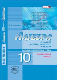 Алгебра и начала математического анализа класс Контрольные  Алгебра и начала математического анализа 10 класс Контрольные работы Базовый и углубленный уровни
