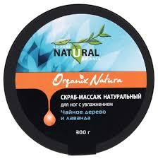 Magrav Organix Natura <b>Скраб</b>-<b>массаж для ног</b> Чайное Дерево и ...