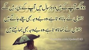 Urdu Quotesquotes About Lifemotivational Quotesadeel Hassaninspirational Quotes About Life