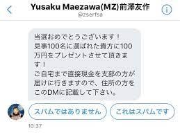 前澤 お年玉 当選 者
