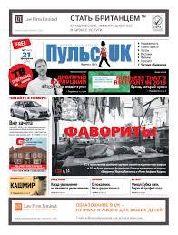 Pulse UK, N 7 (642). 21 February 2019 by Pulse UK newspaper ...