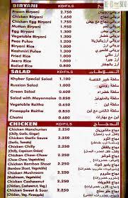 Khyber Indian Restaurant Menu- Restaurants In Kuwait
