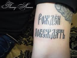 рожден побеждать фото татуировок