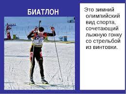 Презентация Зимние виды спорта скачать бесплатно БИАТЛОН Это зимний олимпийский вид спорта сочетающий лыжную гонку со стрельб