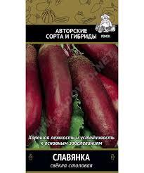 <b>Свекла Славянка семена</b> купить по низким ценам с доставкой в ...
