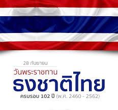 """28 กันยายน #วันพระราชทานธงชาติไทย """" .... - กองพันทหารราบที่ 3 กรมทหารราบที่  8 ค่ายสีหราชเดโชไชย"""