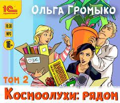 <b>Космоолухи</b>: <b>Рядом</b>. Том 2 by <b>Ольга Громыко</b> - Audiobooks on ...