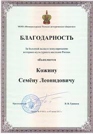 gratifying letter diploma for participation in an open air art maloyaroslavets 15 maloiaroslavets land in the history of russia 2013