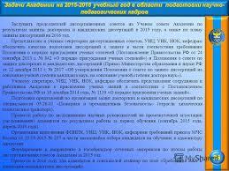 Презентация на тему Итоги работы Академии за учебный год и  27 Заслушать председателей диссертационных