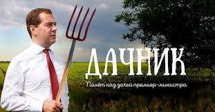 Элитный участок кедровой рощи в 4000 га, где находится дача премьера РФ Медведева, арендуют меньше чем за 1 доллар в год - Цензор.НЕТ 2638