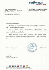 Секвойя кредит  ОАО Восточный экспресс банк