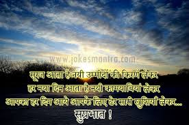 Good Morning Quotes Hindi Sms Best Of Suprabhat Good Morning Sms Hindi Good Morning Wishes