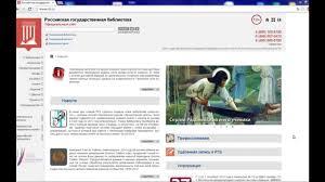 Поиск книг в Электронной библиотеке РГБ  Поиск книг в Электронной библиотеке РГБ