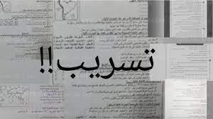 """الآن"""" حقيقة تسريب امتحان اللغة العربية للثانوية العامة 2021 الشعبة الأدبية  على Telegram وشاومينج - كورة في العارضة"""