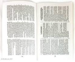 Правовое государство теория и практика курсовая правовое государство теория и практика курсовая работа