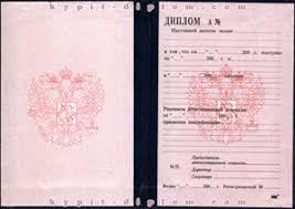 Дипломы России Российский диплом коммерческих учебных заведений 2000 2006 годов