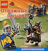 """Книга """"<b>LEGO</b>. Отважные рыцари. <b>Развивающая книжка</b>"""" – купить ..."""