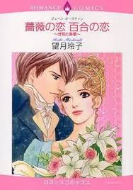 jane austen in translation on sisterhood and r ce in mochizuki front cover of a rose s love and a lily s love sense and sensibility r ce comics