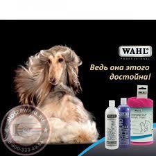 Набор для животных Шампунь + Кондиционер + <b>Полотенце</b> Wahl ...